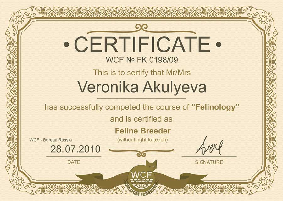 сертификат заводчика